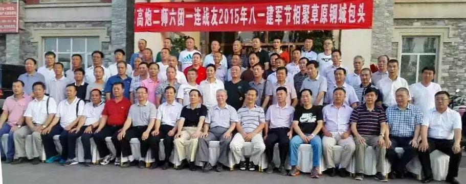 周华微信报道炮2师6团1连战友包头聚会